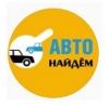 AutoNaidem.com автоподбор отзывы