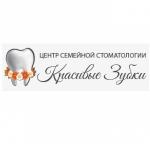 Красивые зубки стоматологическая клиника отзывы