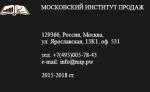 Московский Институт Продаж отзывы