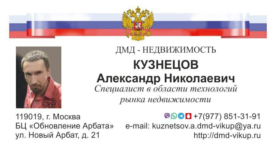 Агентство Недвижимости ДМД -
