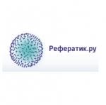 Рефератик.ру (Рефе.ру) отзывы