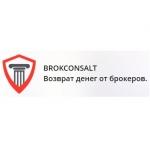 BrokConsalt отзывы