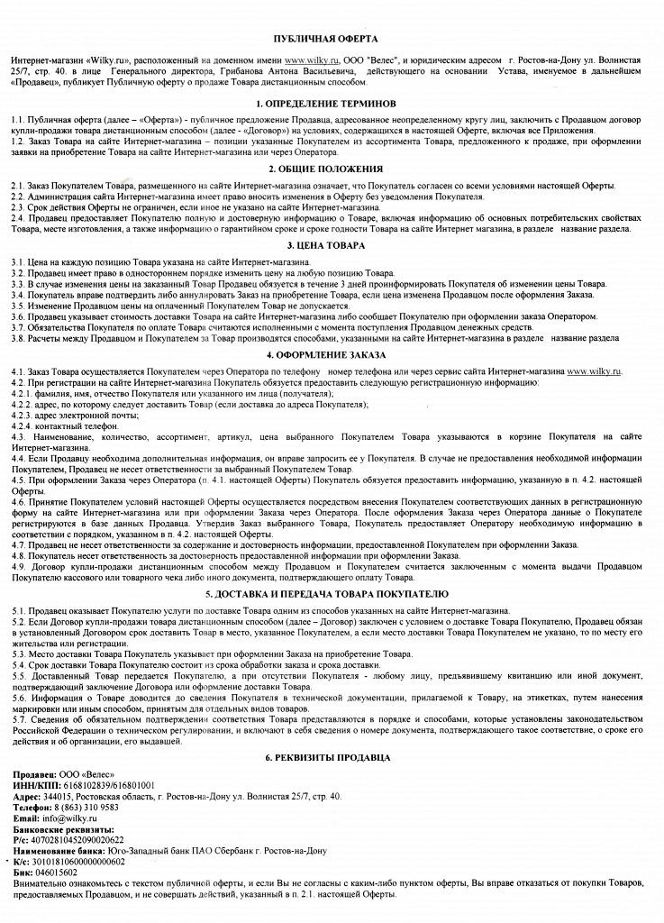 wilky.ru интернет-магазин - Заказ 37137 от 26.10.2018