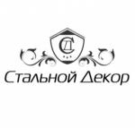 Компания Стальной декор отзывы