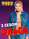 Ольга 3 сезон отзывы
