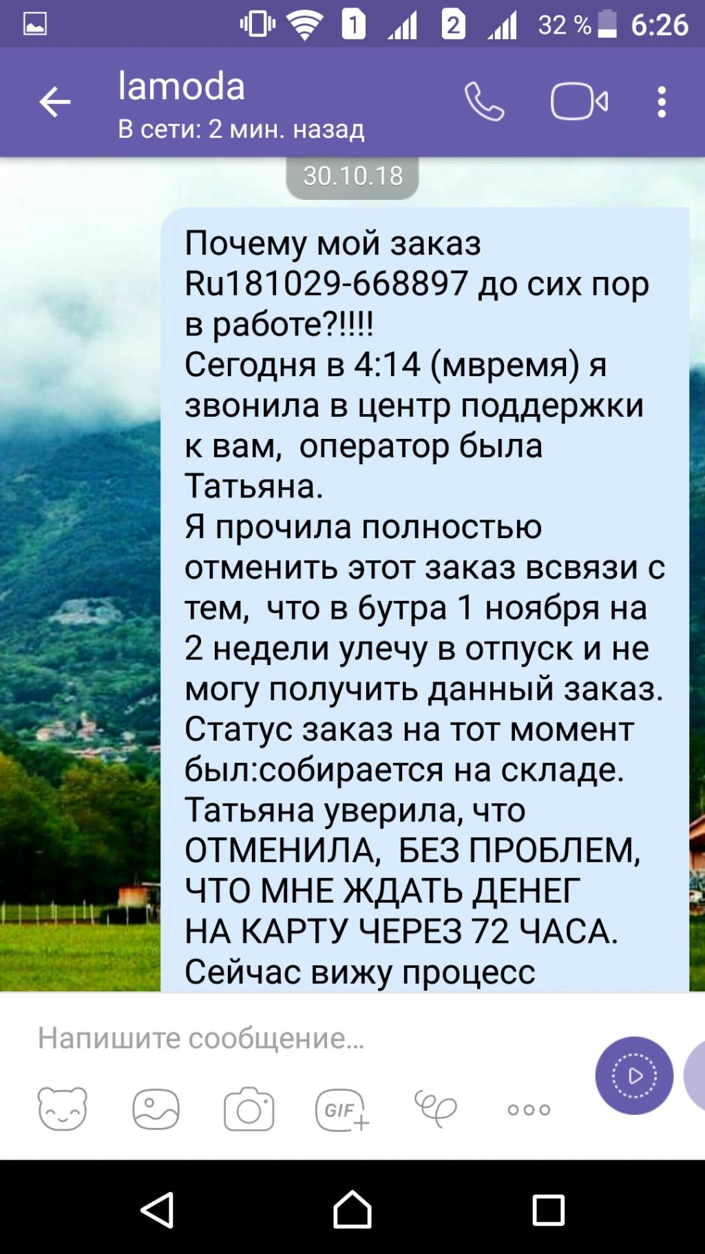 lamoda.ru - Фирма Lamoda меня обманула! Схема обмана