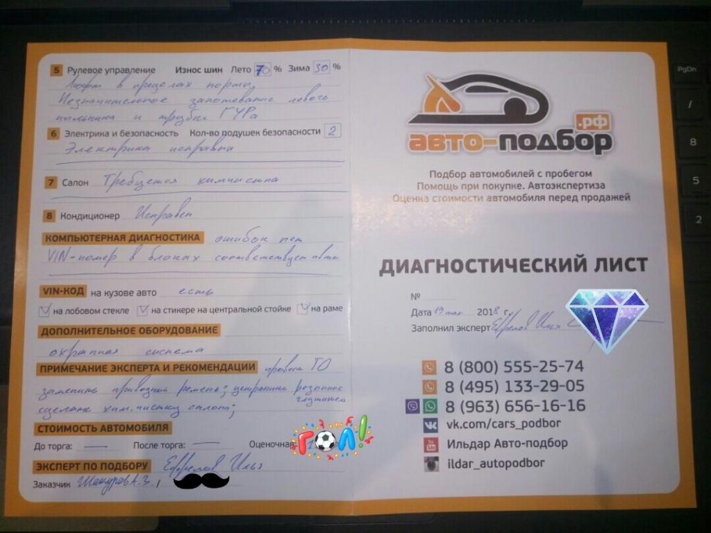 Авто-подбор.рф - Искренне благодарю