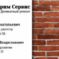 "ООО ""СтройДрим Сервис"" отзывы"