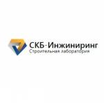 ООО «СКБ-Инжиниринг» отзывы