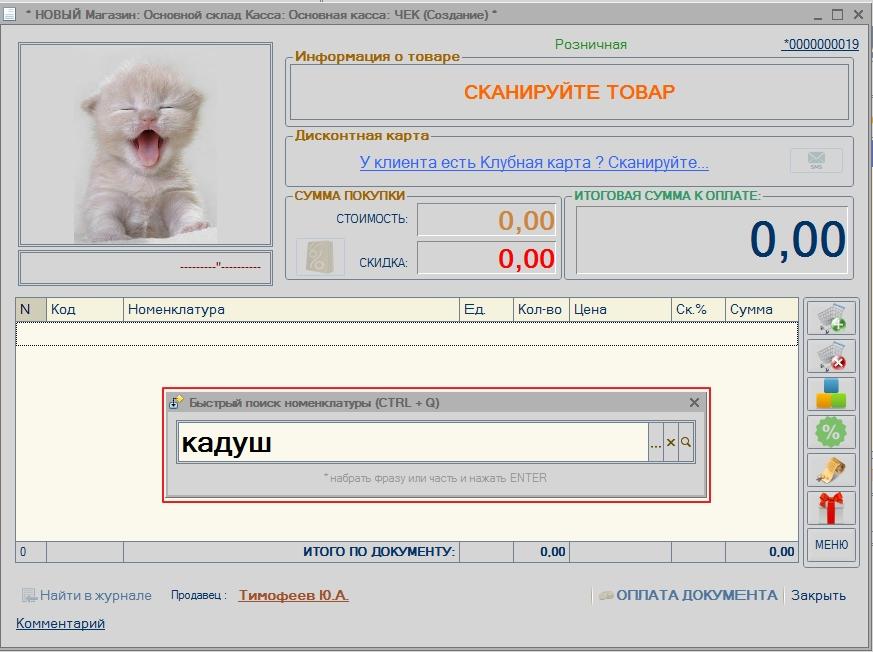 Magazka программа для магазинов - ОТЗЫВ о программе MAGAZKA