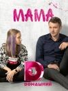 Мама (сериал 2018) отзывы