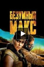 Безумный Макс: Дорога ярости (2015) отзывы