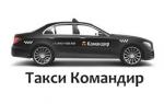 Такси Командир отзывы