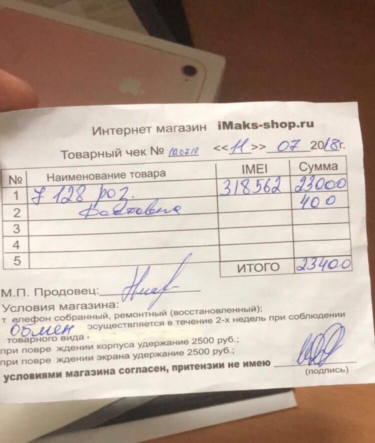 iMaks Shop - Спасибо отличному магазину!