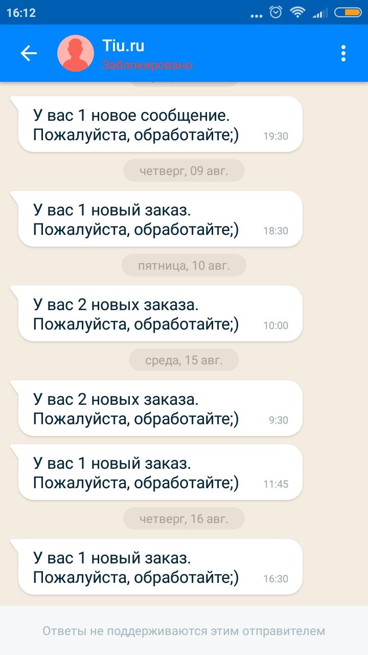 Tiu.ru - Постоянно приходят какие-то СМС
