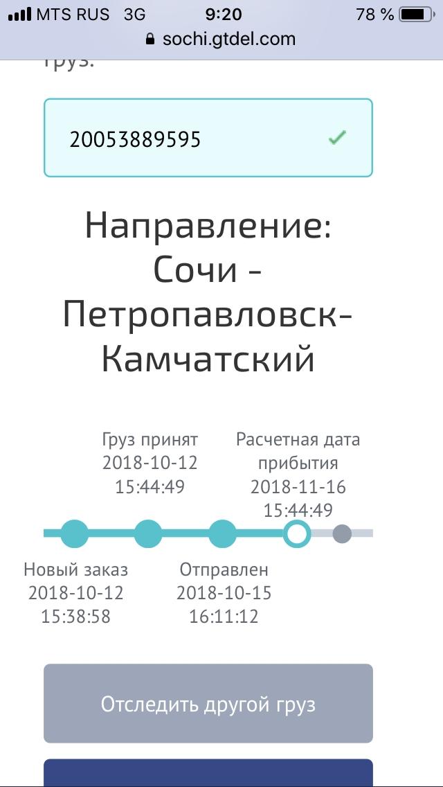 Транспортная компания GTD - Хуже чем отстойная Почта России»