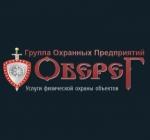 Оберег, группа охранных предприятий, Красноярск отзывы