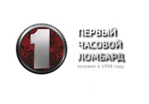 Часовой ломбард первый 1квт в стоимость москве часа