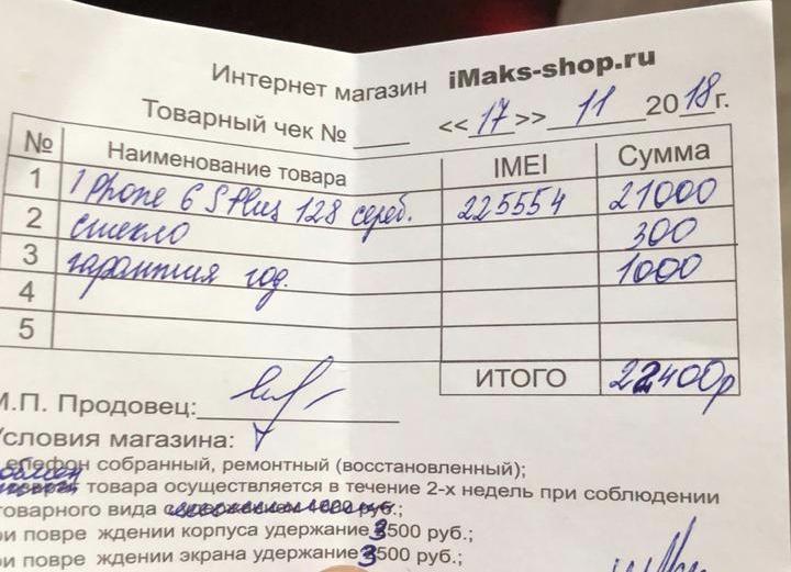 iMaks Shop - Довольна уже второй покупко!