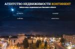 АН Континент Ярославль отзывы