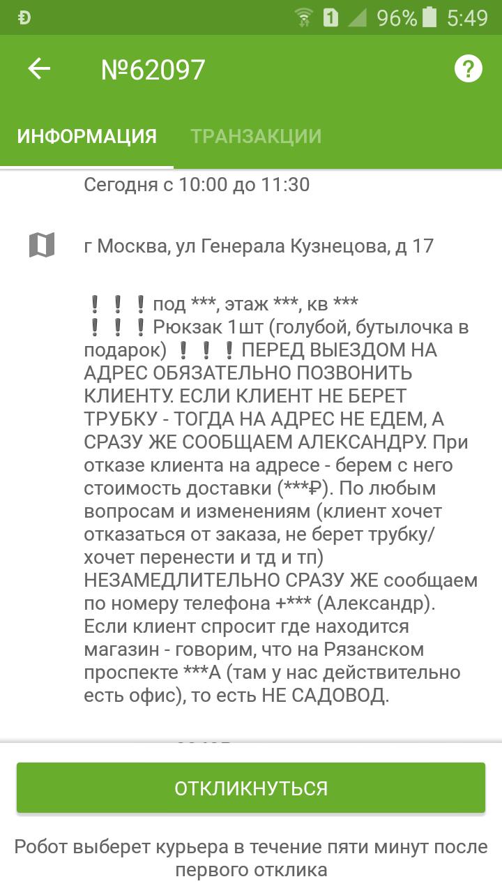 Достависта - клиенты -барыги