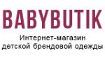 Беби бутик (Babybutik) отзывы