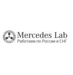 Лаборатория Мерседес отзывы