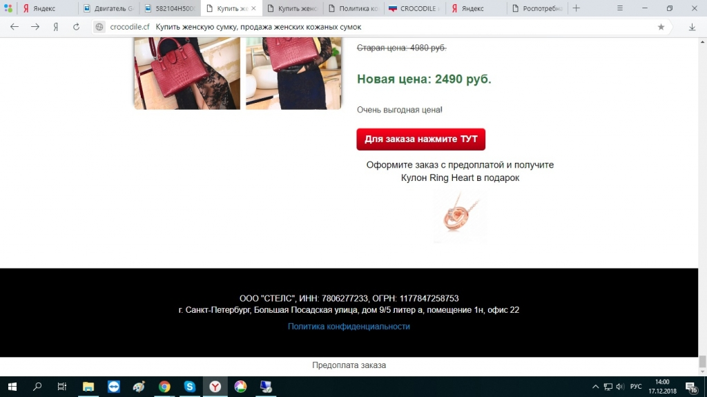 08508b3b1600 CROCODILE интернет-магазин отзывы - Интернет-магазины - Первый ...