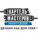 ООО «Картель Мастеров» отзывы