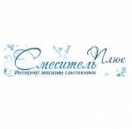 Магазин сантехники Смеситель Плюс (smesitelplus.ru) отзывы