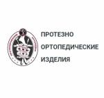 Протезно-ортопедические изделия (m-lotos.ru) отзывы