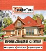 ООО СтройДомТраст отзывы