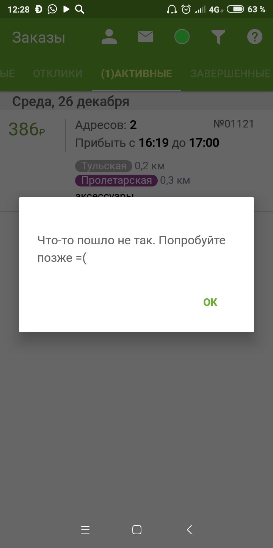 Достависта - Заблокирован мой аккаунт