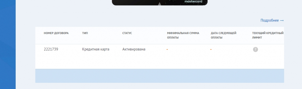 Kviku.ru - Погашение задолжности