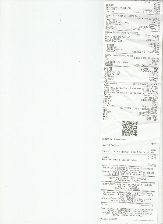 Связной - Обман с сим-картой Теле2. Числится неизвестно на ком.