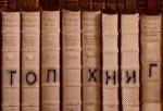 top-knig.ru рейтинг лучших книг отзывы