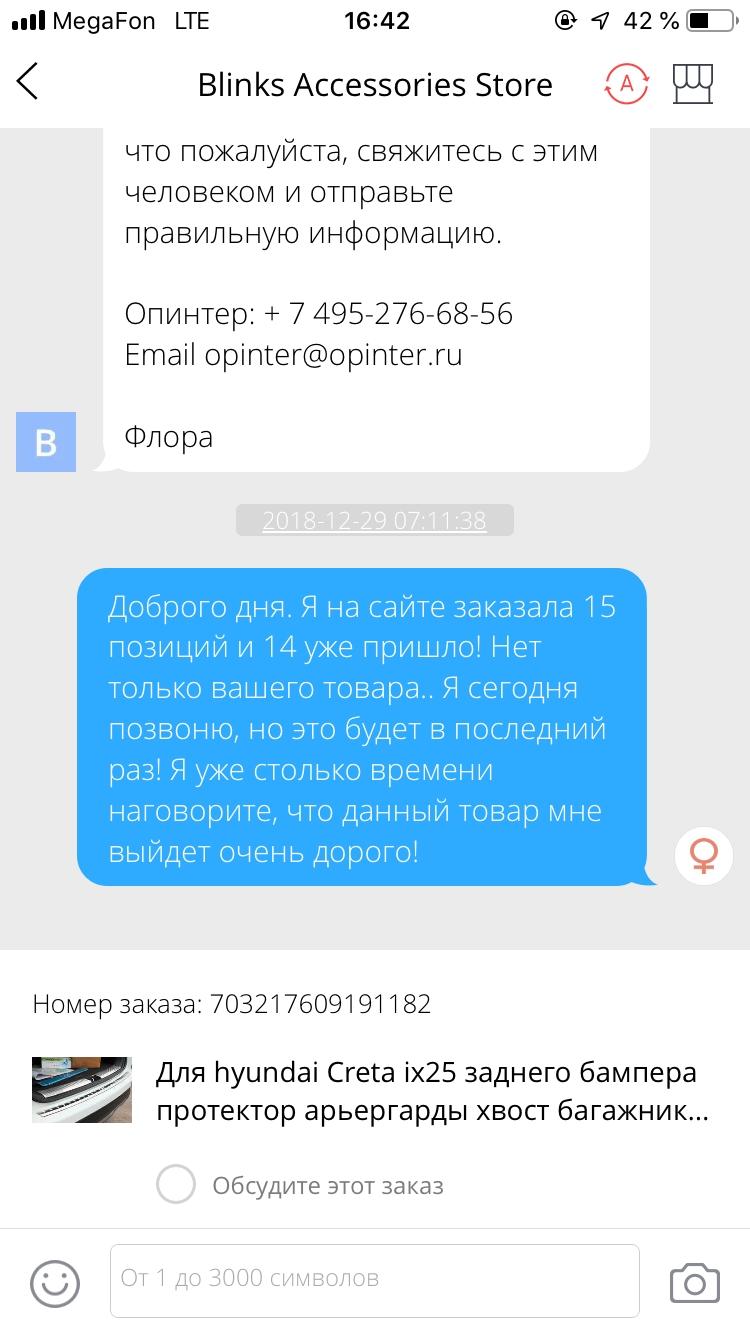 СПСР-ЭКСПРЕСС - Потерялась посылка