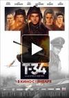 Т-34 (фильм 2019) отзывы