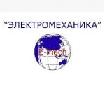ООО «Электромеханика» отзывы