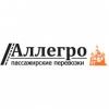 Аллегро транспортная компания отзывы