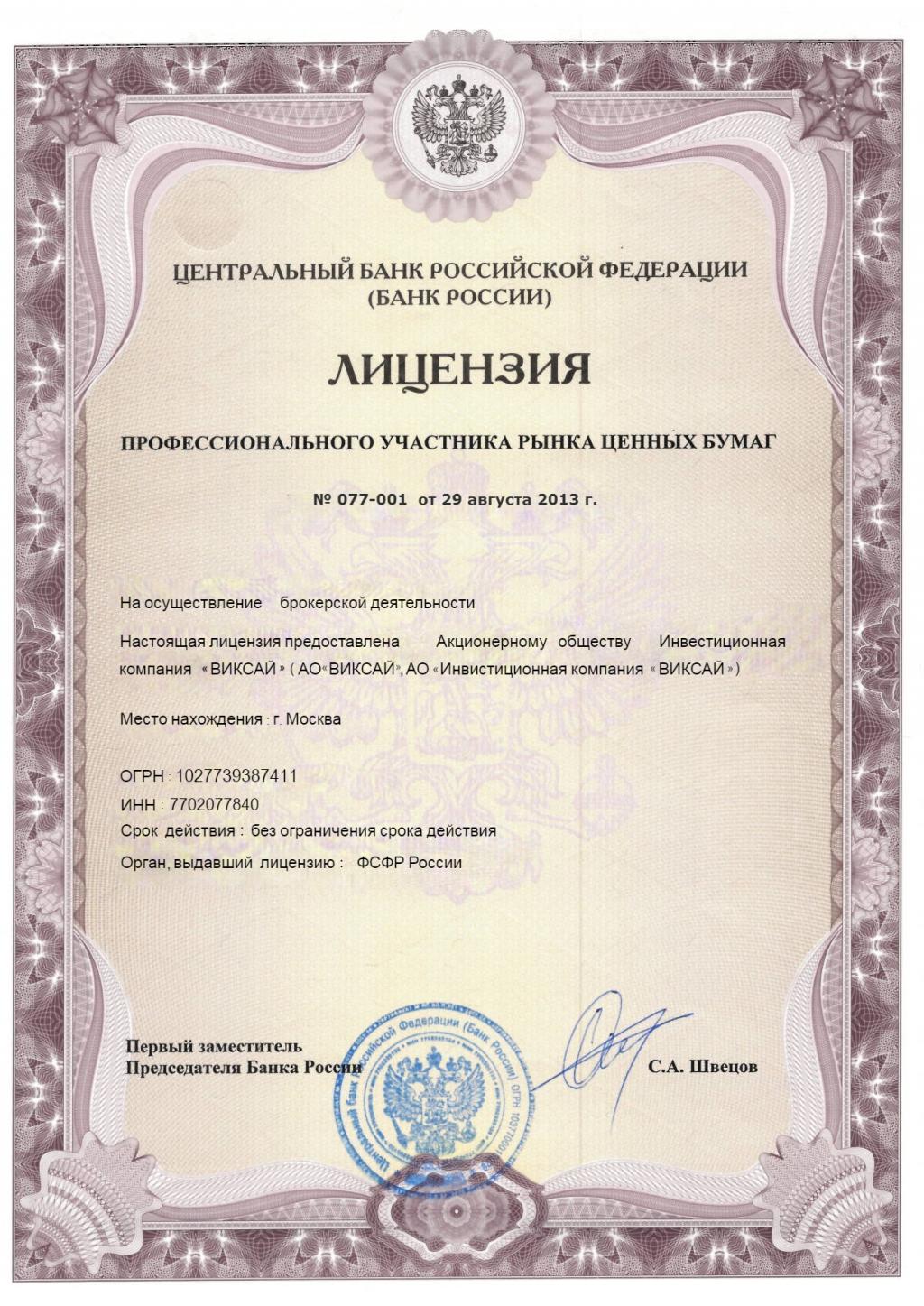 Компания VIXSY - БУДЬТЕ ОСТОРОЖНЫ..
