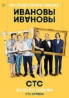 Сериал Ивановы-Ивановы (2017) отзывы