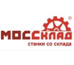 Торговая компания МОССклад отзывы