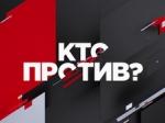 """Ток-шоу """"Кто против"""" отзывы"""