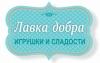 Магазин Лавка Добра отзывы