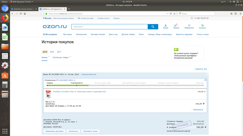 7e9924644887 OZON.ru отзывы - ответы от официального представителя - Первый ...