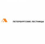 Петербургские лестницы отзывы
