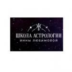 Школа Астрологии Инны Любимовой отзывы