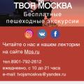 Твоя Москва, экскурсии отзывы