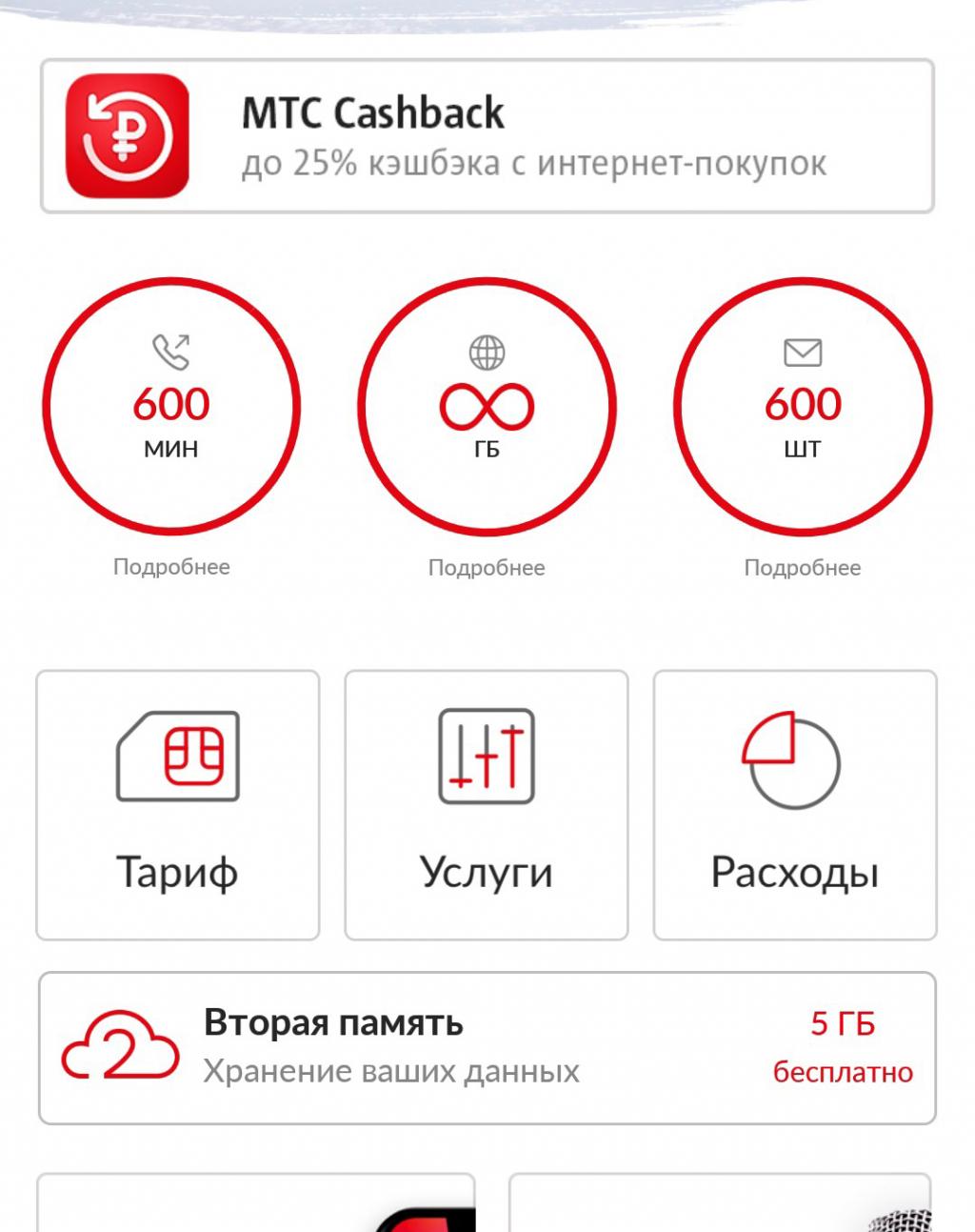 sim24.online безлимитный интернет и тарифы для звонков - Смарт для своих все отлично